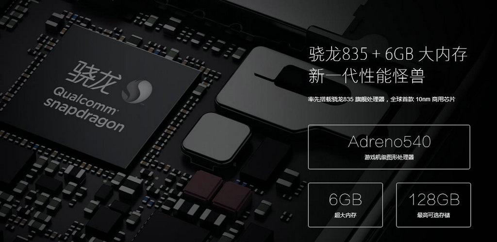 小米6 搭载骁龙835处理器,这是全球第一颗10纳米商用芯片,主频最高达2.45GHz。