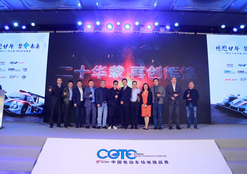 与此同时,CETC也希望,在FRD投身赛车运动20周年之际,通过打造产业与行业融合的大赛事平台,迎来中国汽车行业发展的新里程碑。