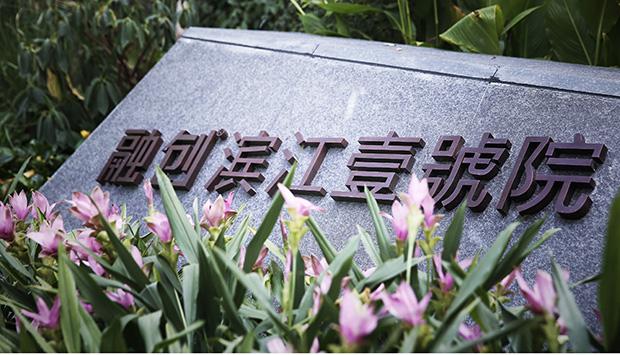 融创滨江壹号院【都心桃源秘境】示范区首映礼惊艳上海