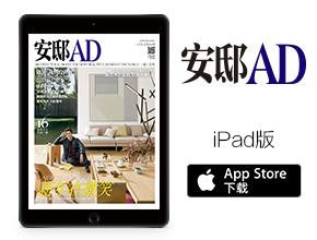 《安邸AD》iPad版
