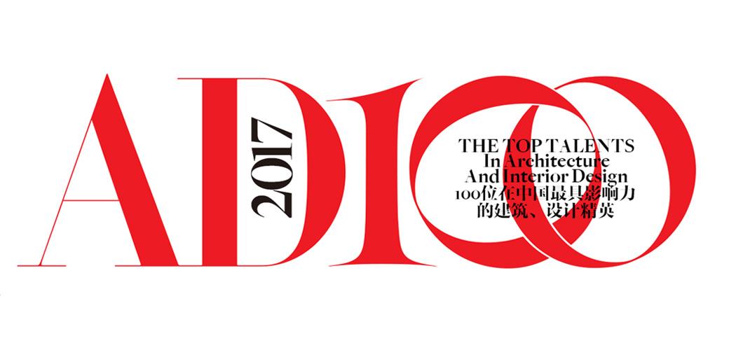 2017 AD100 大选在即   寻找最杰出建筑、设计精英