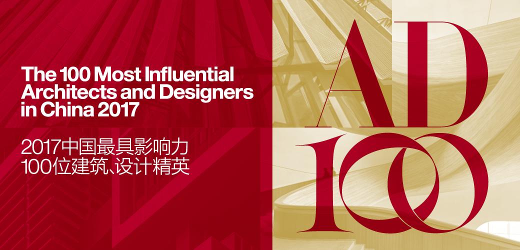 2017 AD100|寻找最杰出建筑、设计精英