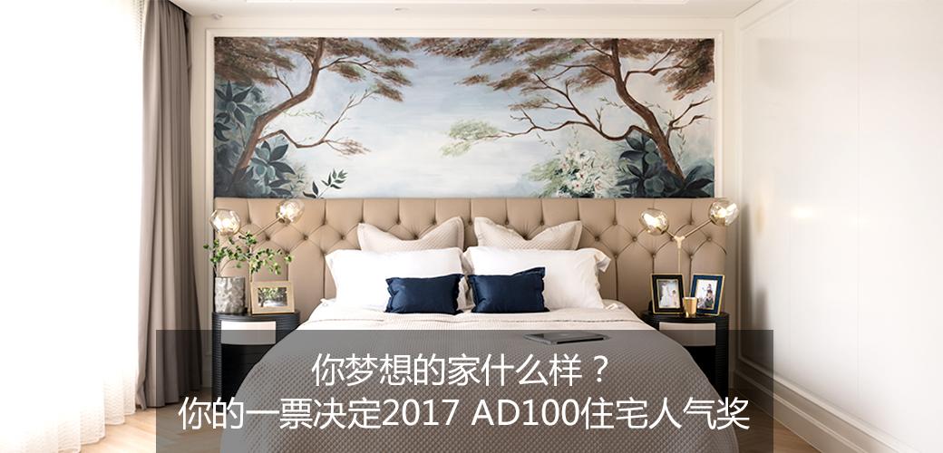 你梦想的家什么样?| 你的一票决定2017 AD100住宅人气奖
