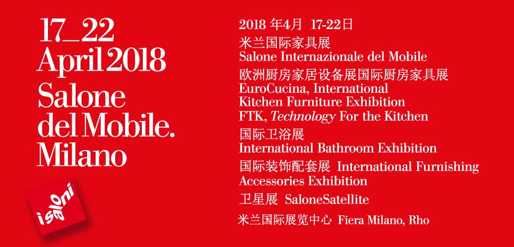 聚焦米兰丨2018米兰国际家具展开幕在即
