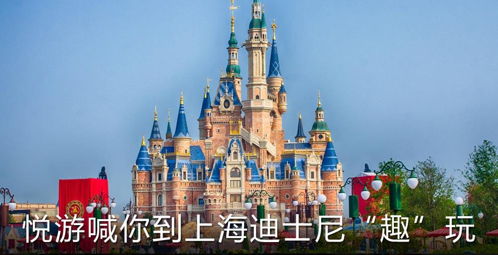 """悦游喊你免费到上海迪士尼""""趣""""玩"""