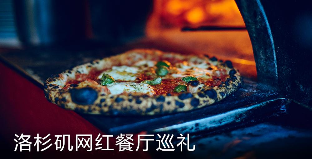 洛杉矶网红餐厅,怎么比北京还便宜?