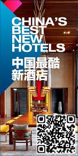 《智族GQ》2015中国最酷新酒店