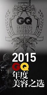 2015GQ年度美容之选