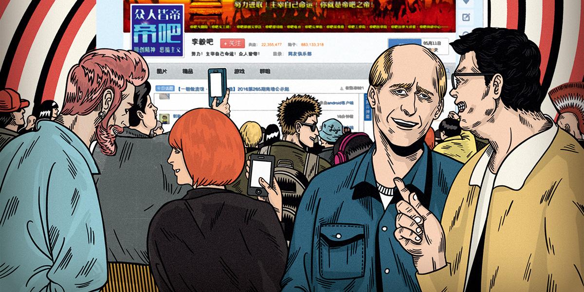 GQ报道|帝吧风云:被互联网培植的愤怒