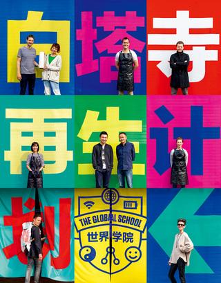 城市再生进行时 Beijing Design Week 2016