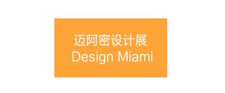 12月的迈阿密,全球顶尖艺术与设计一次看个够!