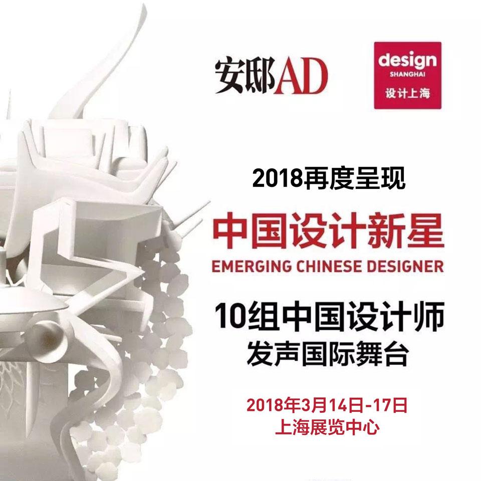 """全国海选,10位 2018""""中国设计新星""""年前揭晓!"""