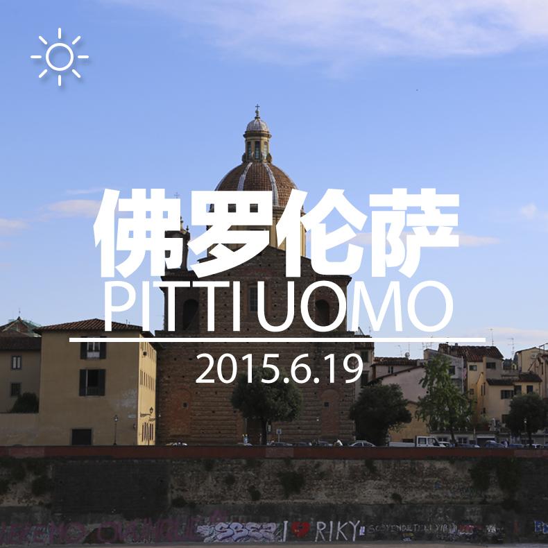 2016佛罗伦萨Pitti Uom 既是心机婊,也卖得一手好萌