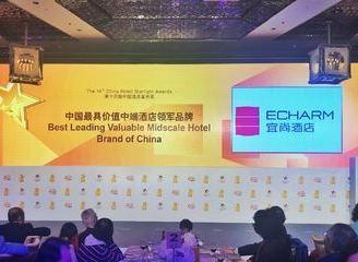 """宜尚酒店斩获""""中国最具价值中端酒店领军品牌""""大奖 星耀魔都"""