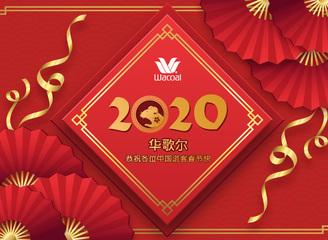 泰國華歌爾慶祝2020中國春節