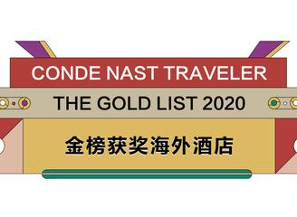2020金榜獲獎海外酒店