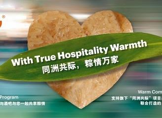 洲際酒店集團發起禮粽公益項目,支持湖北社區疫后發展