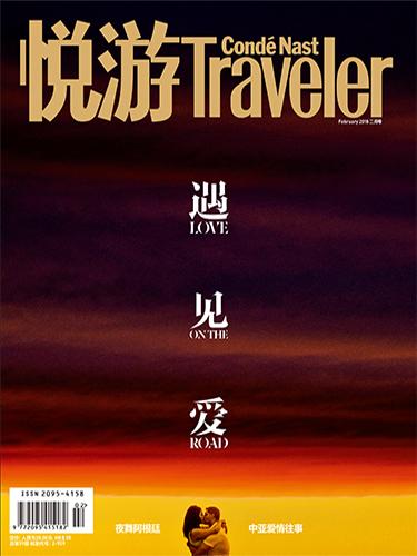 《Traveler悦游》杂志