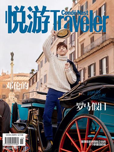 悅游Conde Nast Traveler》雜志