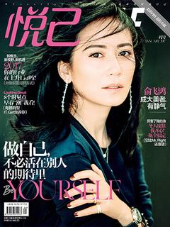 《Self悦己》杂志