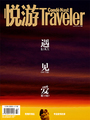 12期《悦游CNTraveler》iPad版
