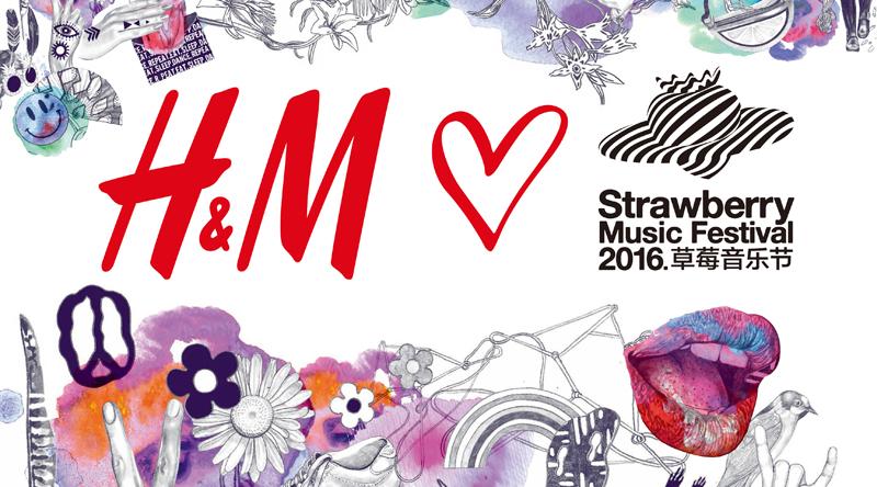 音乐节狂欢不落幕 H&M和你一起玩转草莓音乐节