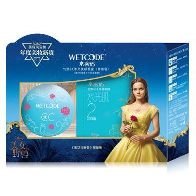 水密码《美女与野兽》限量版小蓝盒·水CC&水光美颜礼盒