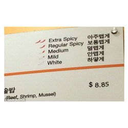 """韩餐馆菜单辣度标示惹争议 """"白色食品""""代表不辣被指歧视"""