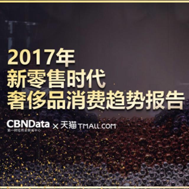 《2017年新零售时代奢侈品消费趋势报告》发布