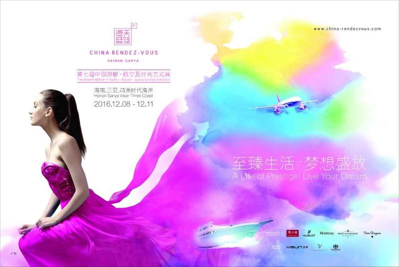 2016 年第七届海天盛筵亚洲顶级生活展隆重开幕