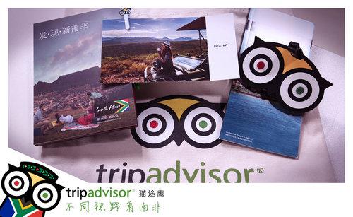 南非旅游局携手tripadvisor猫途鹰举办2017新年消费者