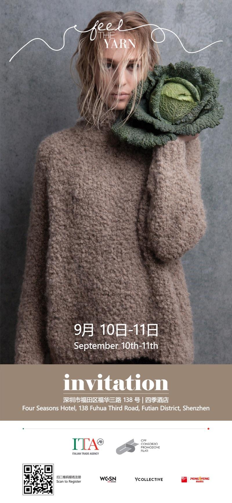 第四届Feel the Yarn回归深圳,ROOTS主题探索新一季秋冬时尚趋势