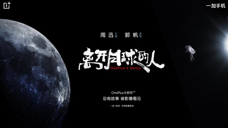 """离开月球的人讲的是什么 一加""""影业""""讲述月球影像故事"""