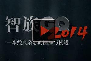 《智族GQ2014》纪录片预告片