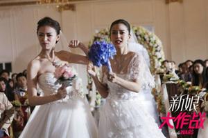 杨颖倪妮《新娘大作战》火热开杀