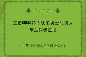 Gucci 2016秋冬男士时装秀直播