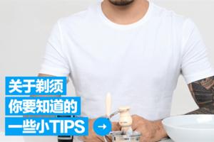 关于剃须的小Tips