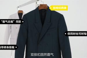 一件修身的双排扣西装