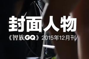 《智族GQ》12月刊封面影像(上)