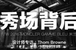 MONCLER 2016秋冬男装 秀场背后