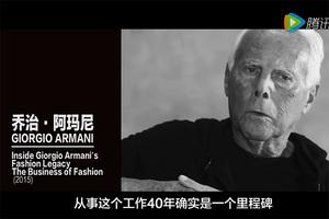 所有人问Armani:永远不变的意大利时装经典