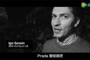 所有人问Prada,一直追求变化的时装偶像