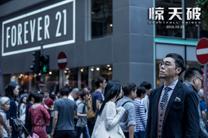 """《惊天破》惊曝""""兵来将挡""""海报预告 刘青云惹谢霆锋崩溃险落泪"""