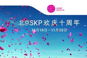 北京SKP十周年店庆特别礼遇