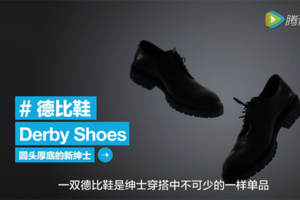 GQ 60 | 小个子男人的福音,自带增高的百搭皮鞋