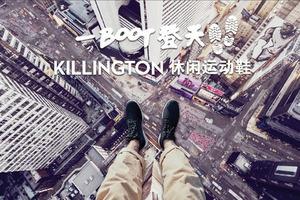"Timberland Killington一""Boot""登天休闲运动鞋系列发布"