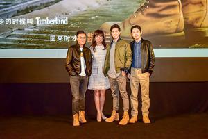 Timberland『比電影還精采的影片』座談會
