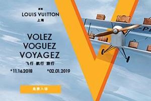 路易威登《飛行、航行、旅行》展覽