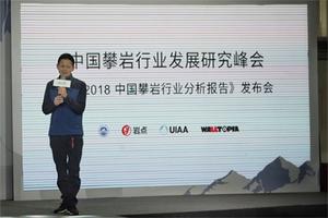 巖點聯合中國登山協會發布《2018中國攀巖行業分析報告》