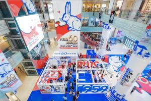 重溫美好童心,大白兔60周年巡展第五站登陸北京富力廣場!